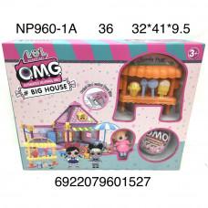 NP960-1A Кукла в шаре Домик+ сладости набор, 36 шт. в кор.