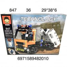 847 Конструктор Техника 198 дет., 36 шт. в кор.