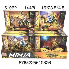 61062 Конструктор Ниндзя 8 шт. в блоке,18 блоке в кор.