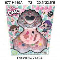 677-H419A Косметика Кукла в шаре, 72 шт. в кор.
