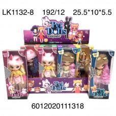 LK1132-8 Куклы Pet Dolls 12 шт. в блоке, 192 шт. в кор.