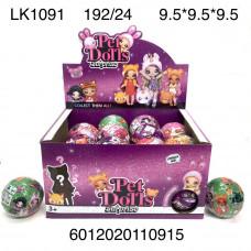 LK1091 Кукла в шаре Pet Dolls 24 шт. в блоке,8. в кор.