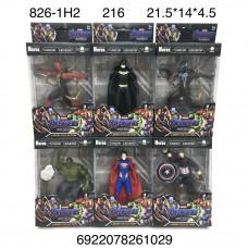 826-1H2 Фигурки Супергерои, 216 шт. в кор.