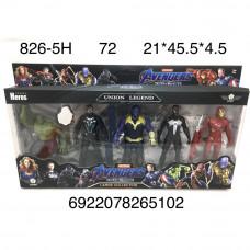 826-5H Фигурки Супергерои 5 шт. в наборе, 72 шт. в кор.