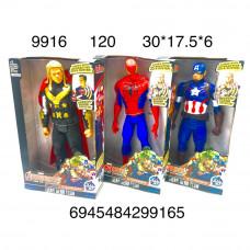 9916 Супергерои, 120 шт. в кор.