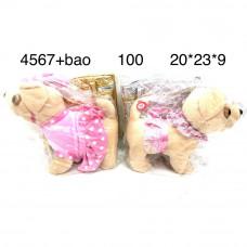 4567+bao Собачка Чичилав в сумочке, 100 шт. в кор.