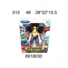 515 Робот-Тробот Тритан, 48 шт. в кор.