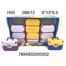 H50 Игрушка Sttars55 в чемоданчике 12 шт. в блоке,24 блоке. в кор.