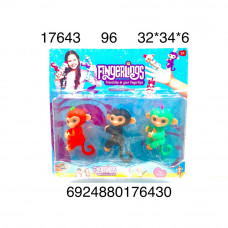 17643 Маленькие обезьянки 3 шт. на блистере, 96 шт. в кор.