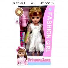 6621-8H Кукла Принцесса Анна (муз.), 48 шт. в кор.