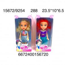 15672/9254 Кукла Принцесса, 288 шт. в кор.
