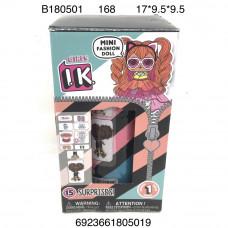 B180501 Кукла в шаре Капсула, 168 шт. в кор.