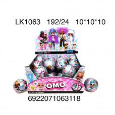 LK1063 Кукла в шаре OMO 24 шт. в блоке, 192 шт. в кор.