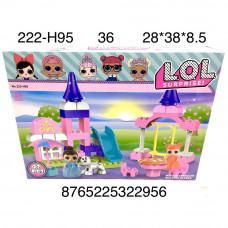222-H95 Конструктор Кукла в шаре 42 дет., 36 шт. в кор.