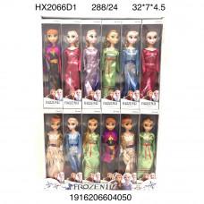 HX2066D1 Кукла Холод 24 шт. в блоке, 288 шт. в кор.