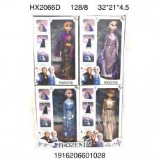 HX2066D Кукла Холод 8 шт. в блоке, 128 шт. в кор.