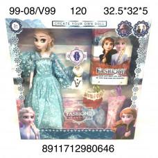 99-08/V99 Кукла Холод с одеждой, 120 шт. в кор.