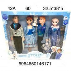 42A Кукла холод набор 4 героя, 60 шт в кор.