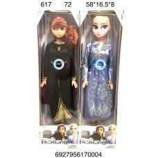 617 Кукла Холод 60 см, 72 шт. в кор.