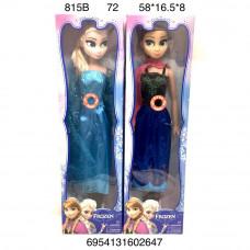 815B Кукла Холод ростовая 60 см, 72 шт. в кор.