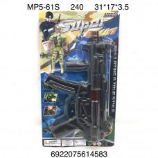 MP5-61S Автомат 240 шт в кор.