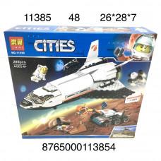 11385 Конструктор Город 285 дет., 48 шт. в кор.