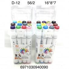 D-12 Фломастеры в футляре (12 цветов) 2 шт. в блоке, 56 шт. в кор.