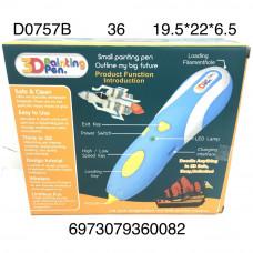 D0757B 3D Ручка, 36 шт. в кор.
