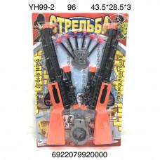 YH99-2 Игровой набор Стрельба, 96 шт. в кор.