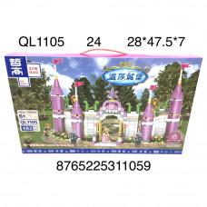 QL1105 Конструктор 482 дет., 24 шт. в кор.
