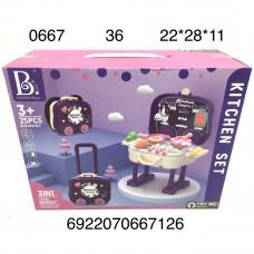 0667 Кухонный набор в чемодане, 36 шт. в кор.