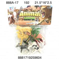888A-17 Дикие животные в пакете, 192 шт. в кор.