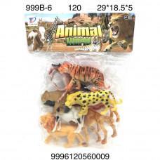 999B-6 Дикие животные в пакете, 120 шт. в кор.