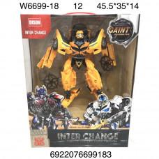 6699-18 Робот Трансформер, 12 шт. в кор.