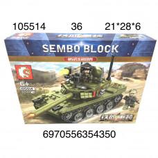 105514 Конструктор Танк 324 дет., 36 шт. в кор.