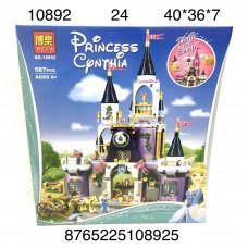 10892 Конструктор Принцесса 587 дет, 24 шт в кор.