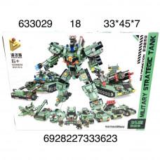 633029 Конструктор Танк трансформер 832 дет. 18 шт в кор.