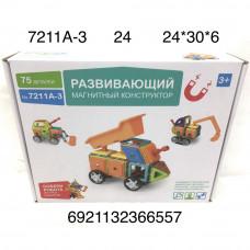 7211A-3 Конструктор магнитный 75 дет., 24 шт. в кор.