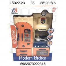 LS322-23 Игровой набор Кухня, 36 шт. в кор.