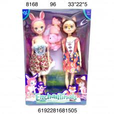 8168 Зачарованные куклы 2 шт. в наборе, 96 шт. в кор.