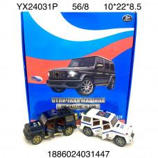YX24031P Машинка (металл) 8 шт. в блоке,7 блока . в кор.
