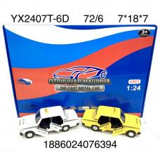 YX2407T-6D Машинка (металл) 6 шт. в блоке, 72 шт. в кор.
