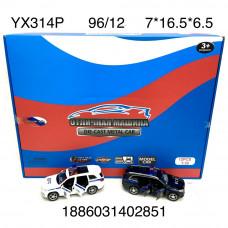 YX314P Машинка (металл) 12 шт. в блоке, 96 шт. в кор.