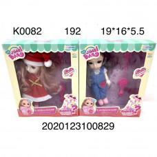 K0082 Кукла с аксессуарами, 192 шт. в кор.