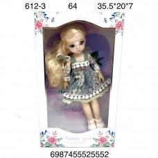 612-3 Кукла, 64 шт. в кор.