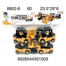 8802-6 Трактор 4 шт. в пакете, 60 шт. в кор.
