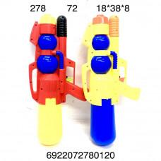 278 Водное оружие, 72 шт. в кор.