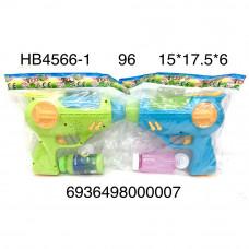 HB4566-1 Мыльные пузыри Пистолет, 96 шт. в кор.
