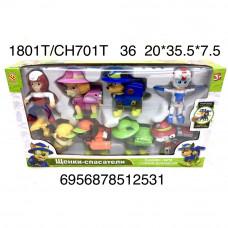 1801T/CH701T Собачки 8 героев набор, 36 шт. в кор.