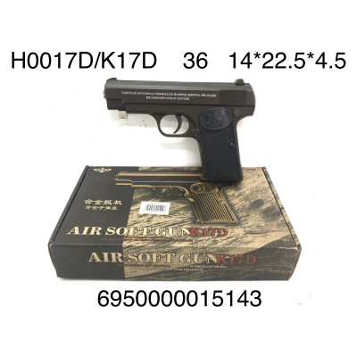 H0017/K17D Пистолет металл 36 шт в кор.